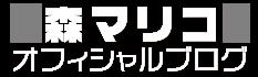 森マリコオフィシャルサイト